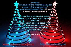 moj-universitet-pozdravlyaet-vas-s-novym-2017-godom-i-rozhdestvom