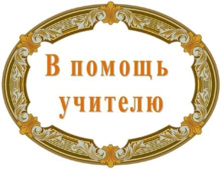 novaya-besplatnaya-rascylka-metodicheskaya-pomoshh-pedagogu