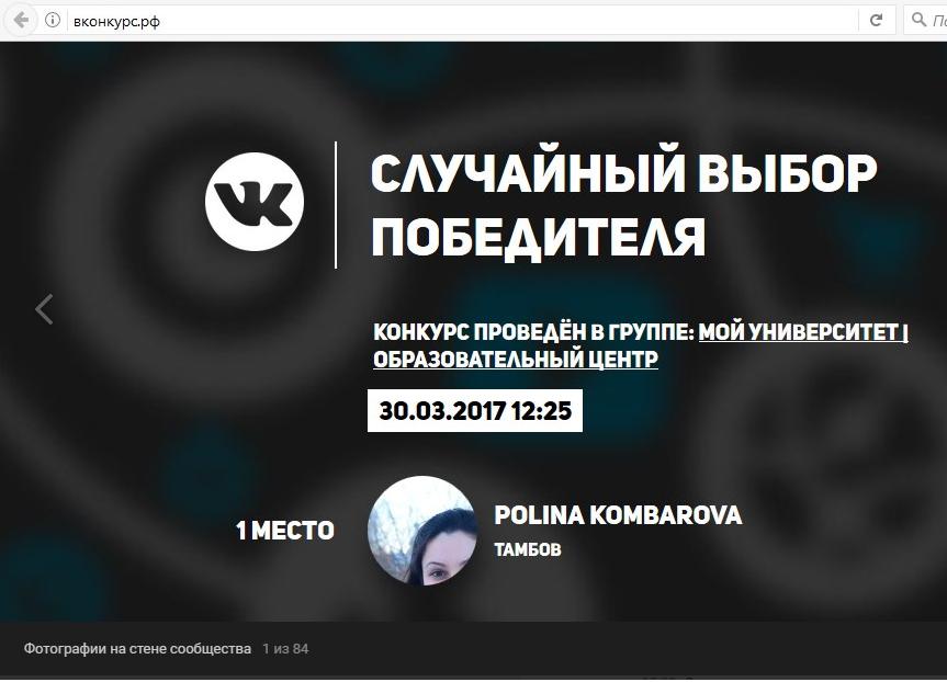 podvedeny-itogi-rozygrysha-repostov-v-vk