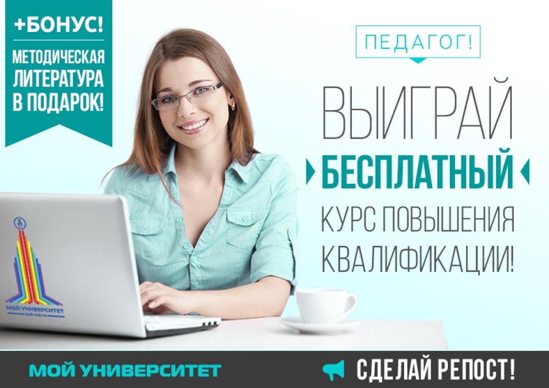 vyigrajte-distantsionnyj-kurs-povysheniya-kvalifikatsii-bonus-metodicheskaya-literatura-v-podarok