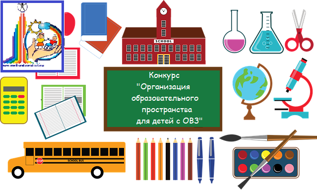 vserossijskij-otkrytyj-konkurs-pedagogov-organizatsiya-obrazovatelnogo-prostranstva-dlya-obuchayushhihsya-s-ovz-priblizhaetsya-k-zaversheniyu