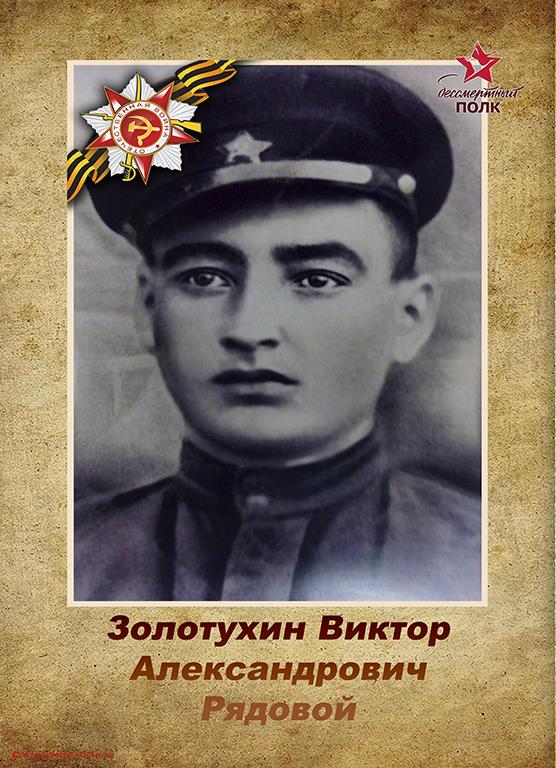 bessmertnyj-polk-2
