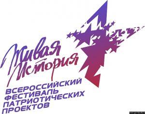 vserossijskij-festival-molodezhnyh-patrioticheskih-proektov-zhivaya-istoriya