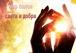 mir-polon-sveta-i-dobra-ubedites-v-etom-sami