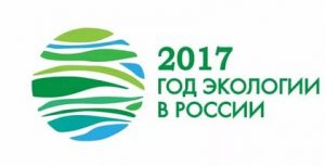 god-ekologii-v-rossii-prodolzhaetsya