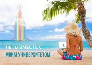 letnyaya-programma-moego-universiteta-uzhe-zhdyot-imenno-vas