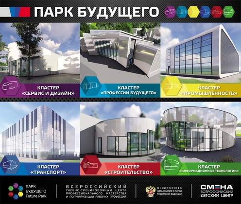 vserossijskij-uchebno-trenirovochnyj-tsentr-professionalnogo-masterstva-i-populyarizatsii-prestizha-rabochih-professij-otkroetsya-na-baze-vdts-smena