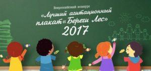 vserossijskij-konkurs-luchshij-agitatsionnyj-plakat-beregi-les