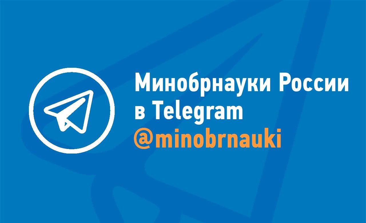 novyj-telegram-kanal-minobrnauki-rossii