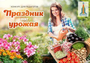 novyj-konkurs-dlya-pedagogov-i-novye-podarki