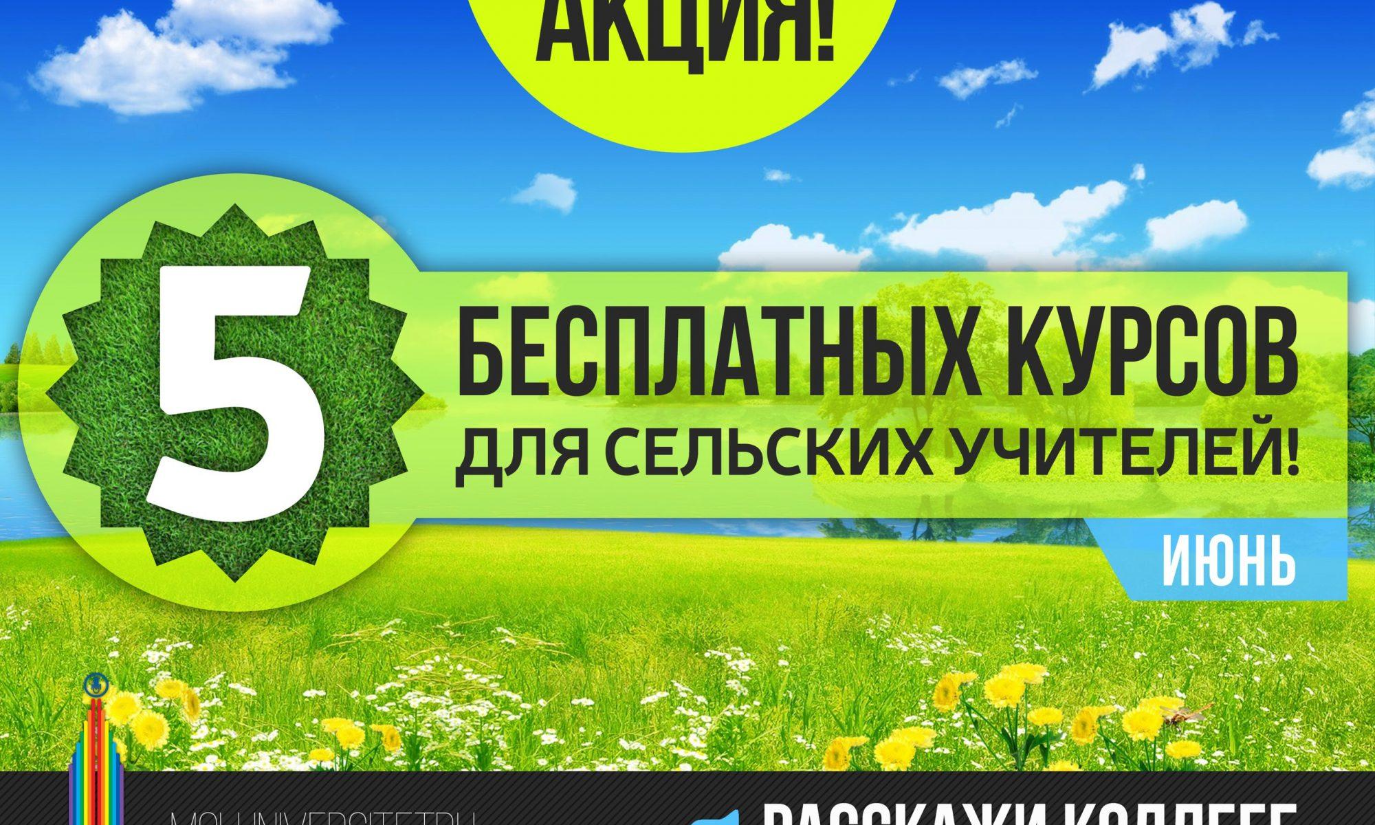 blagotvoritelnaya-aktsiya-5-besplatnyh-kursov-dlya-selskih-uchitelej-i-vospitatelej-prodolzhaetsya