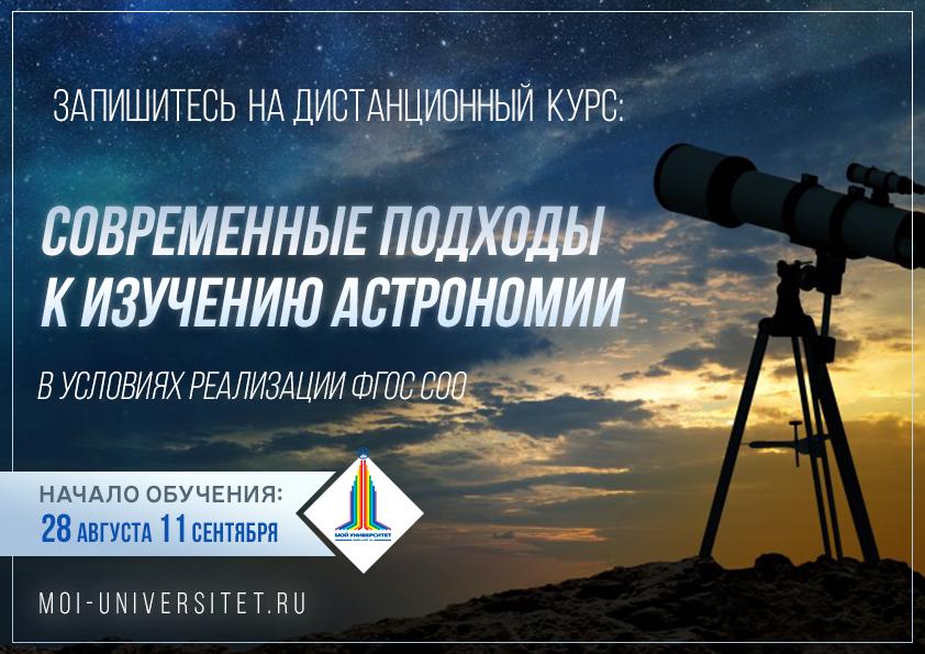 Новый дистанционный курс «Современные подходы к изучению астрономии в условиях реализации ФГОС СОО» ждет дорогих слушателей!