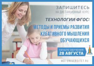 """Приглашение на ДК """"Методы и приемы развития креативного мышления обучающихся"""""""