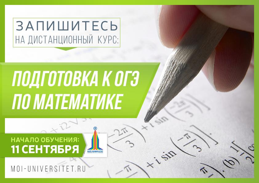 novyj-distantsionnyj-kurs-ot-obrazovatelnogo-tsentra-povysheniya-kvalifikatsii-moj-universitet-dlya-uchitelej-matematiki