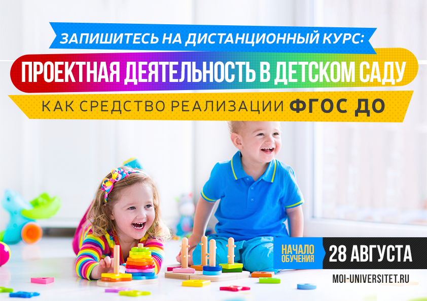 дистанционный курс «Проектная деятельность в детском саду как средство реализации ФГОС ДО»