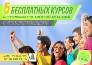 АКЦИЯ: 5 бесплатных курсов повышения квалификации для молодых учителей и воспитателей!