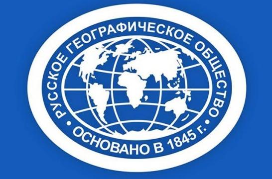 Продолжается конкурс на право получения Именных стипендий РГО в 2017 году