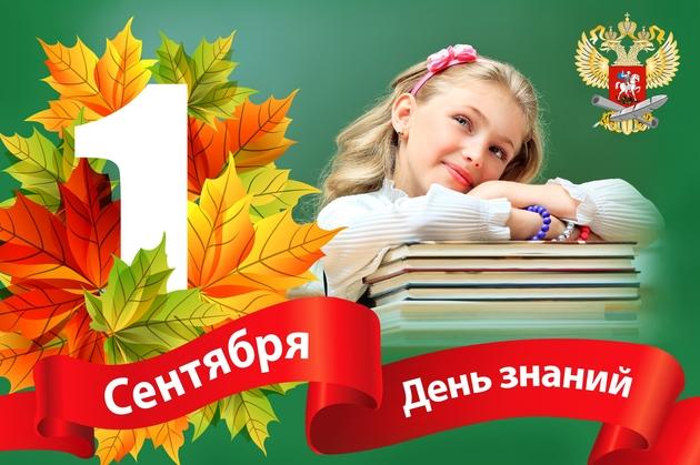 Изображение для новости МО 1.09