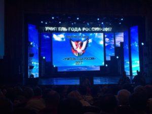 В Сочи дали старт Всероссийскому конкурсу «Учитель года России»-2017