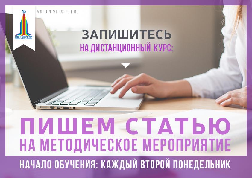 Новости МУ 14.09
