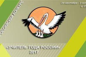 Названы пять победителей Всероссийского конкурса «Учитель года России»-2017
