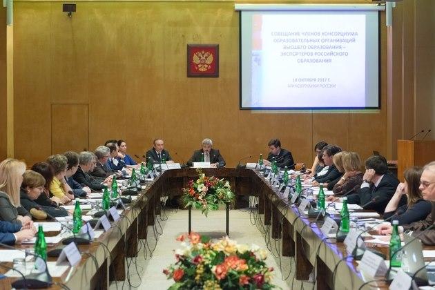 В Москве состоялось первое совещание членов Консорциума вузов-экспортеров российского образования