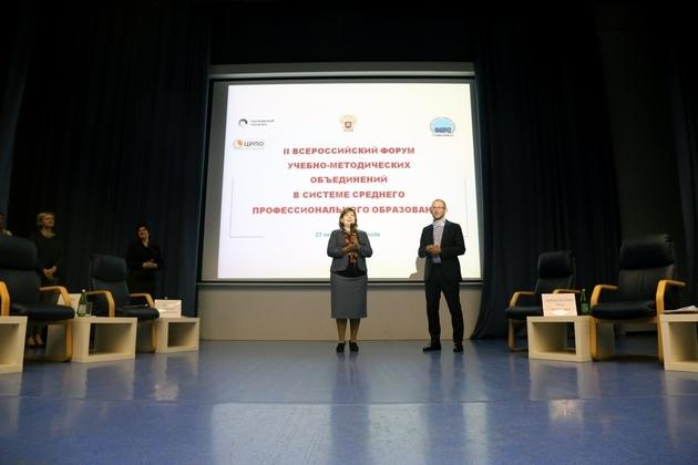 В Москве прошел II Всероссийский форум учебно-методических объединений в системе среднего профессионального образования