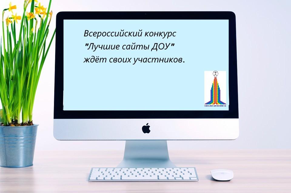 всероссийский конкурс сайтов «Лучшие сайты ДОУ» от Моего университета