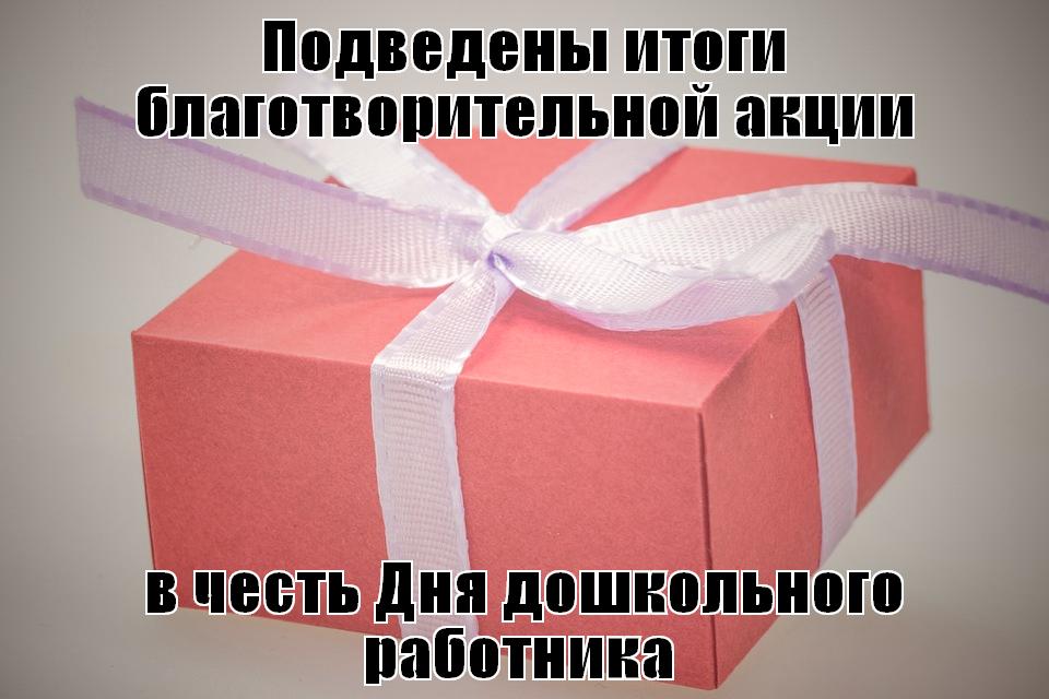 Благотворительная акция в честь Дня дошкольного работника прошла успешно!