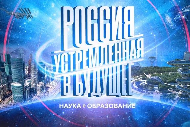 Минобрнауки России представит специальную экспозицию на выставке «Россия, устремлённая в будущее»