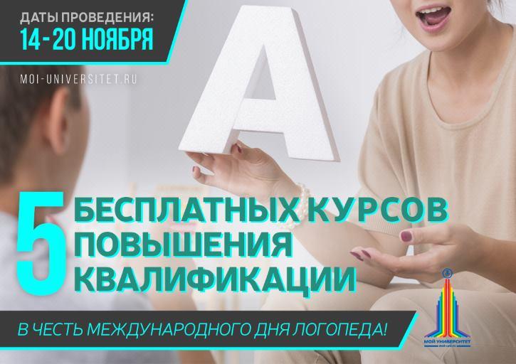 Благотворительная акция в честь Международного дня логопеда