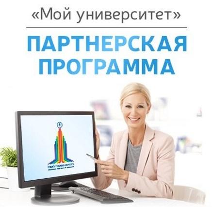 Открыта обновленная партнерская программа Моего университета!