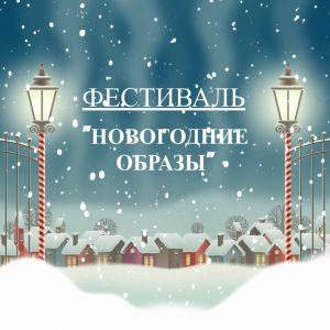 Фестиваль Новогодние образы