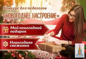 Konkurs-podarkov-novogodnee-nastroenie