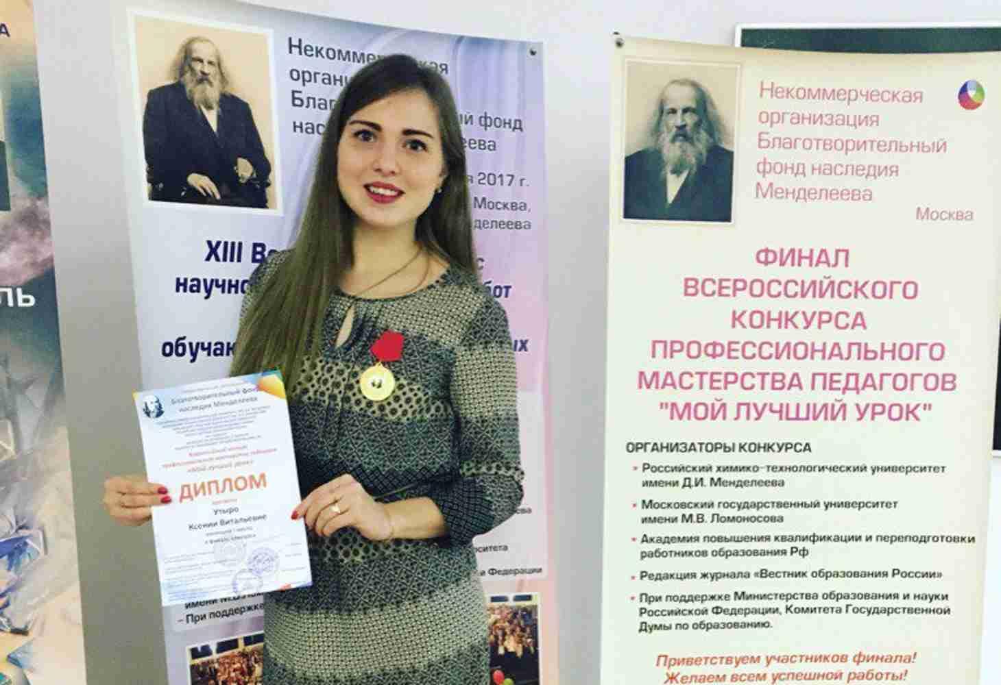 Педагог из карельской глубинки победила во Всероссийском конкурсе