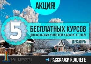 Встречайте декабрьскую акцию «5 бесплатных курсов для сельских учителей и воспитателей»!