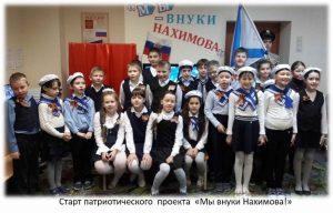 Nahimov-na-nahimovskom