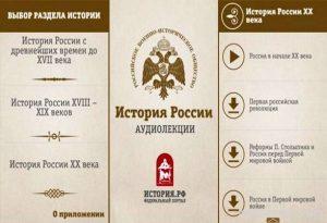 RVIO-vypistilo-kurs-audiolekcii-po-istorii-rossii