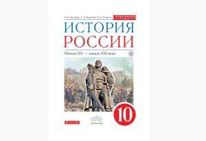 avtor-uchebnika-po-istorii-rossii-napisal-otkrytoe-pismo