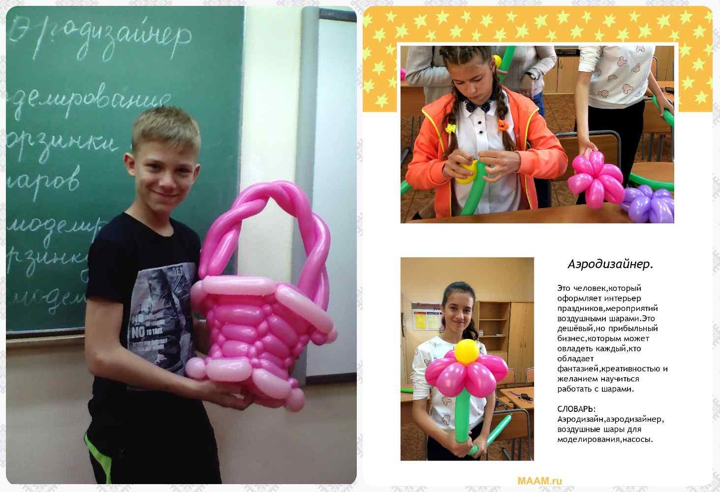 pro-dvizhenie-project-po-proforientatsii-uchenikov-s-narusheniyami-sluha