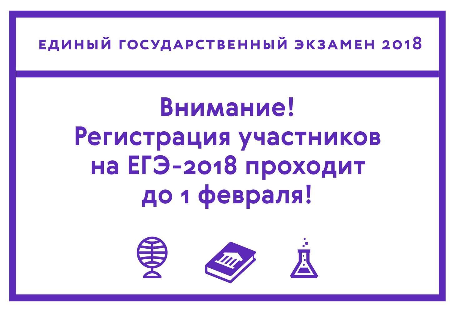 rosobrnadzor-zayavleniya-na-uchastie-v-ege-2018-dolzhny-byt-podany-do-1-feb
