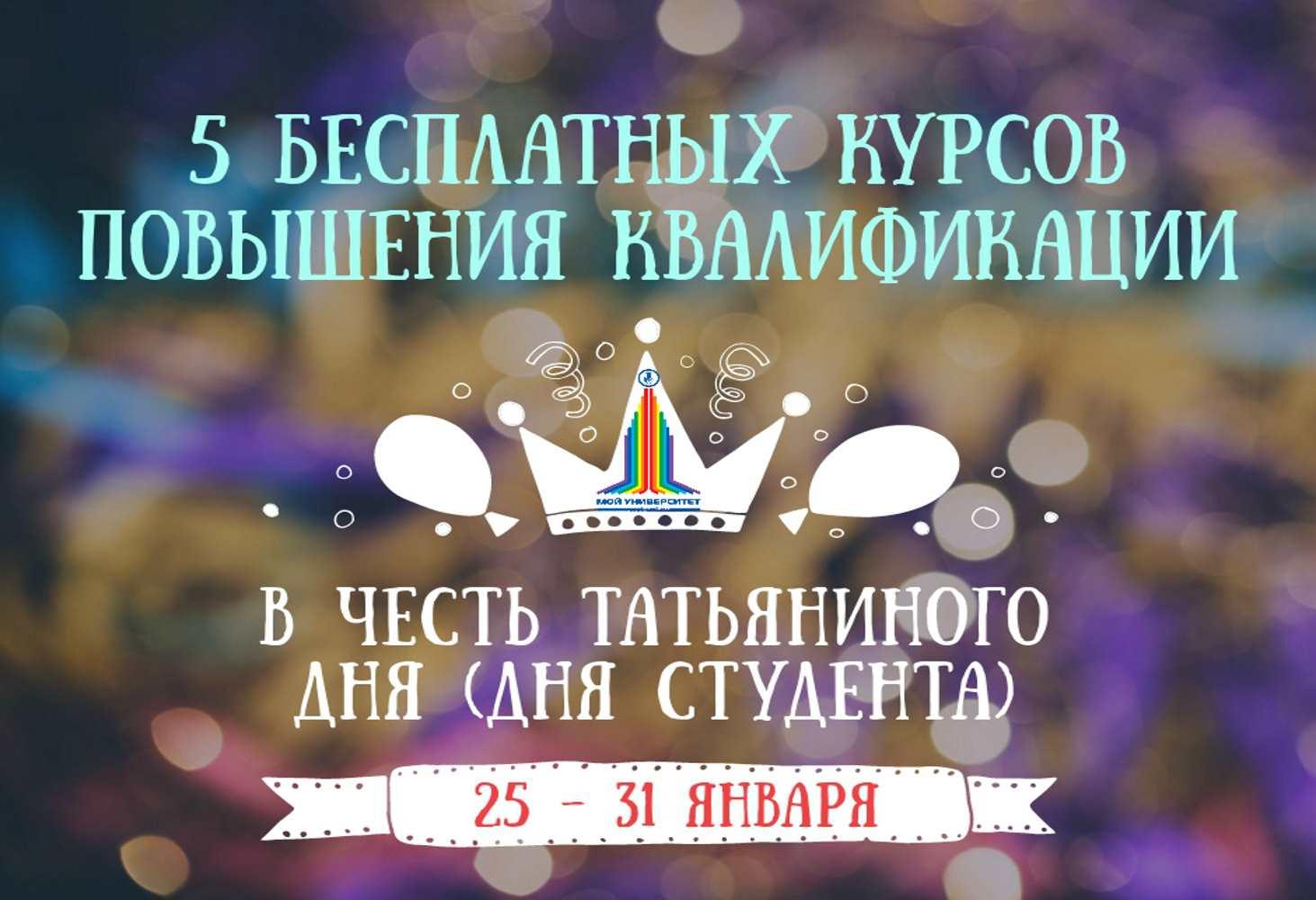 startujet-blagotvoritelnaya-akciya-v-chest-tatyanina-dnia
