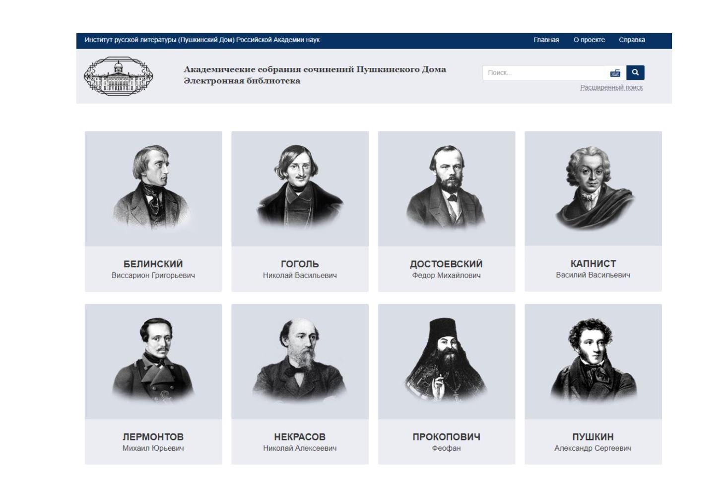 v-internet-vylozhili-akademicheskie-sobraniya-sochinenii-russkih-klassikov