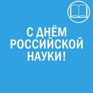 dostizheniya-rossijskoj-nauki-vtoroj-poloviny-xx-veka