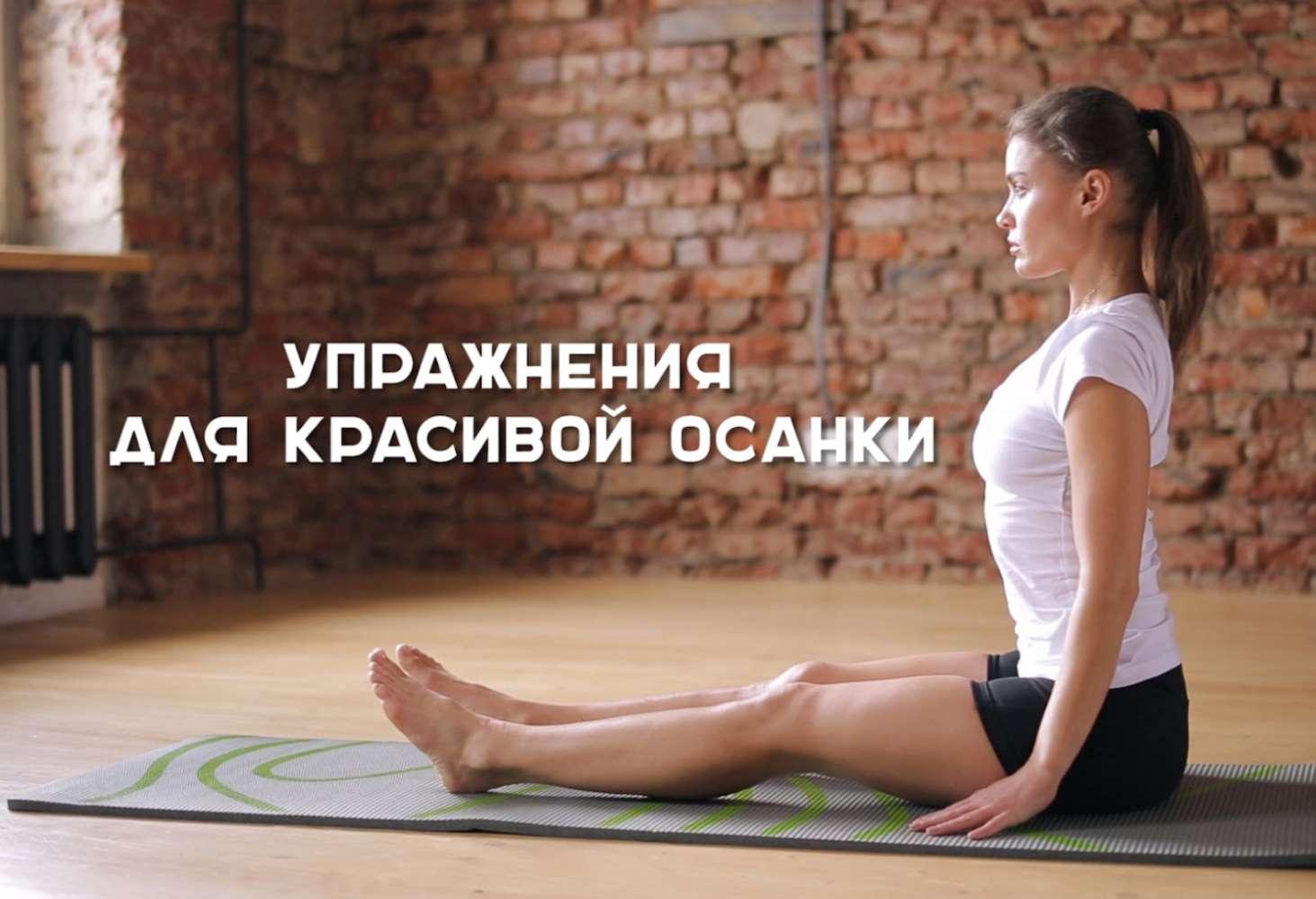 krasivaya-osanka-kak-ostanovit-razvitie-skolioza-u-detej