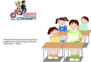 moj-universitet-obyavlyaet-konkurs-na-luchshij-urok-po-fgos