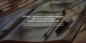 v-moskve-predstavili-internet-portal-narodnaya-uchitelskaya-elektronnaya-metodicheskaya-sreda