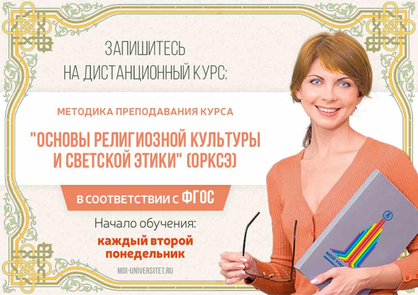 osnovy-religioznyh-kultur-i-svetskoj-etiki-metodika-prepodavaniya-v-sootvetstvii-s-fgos