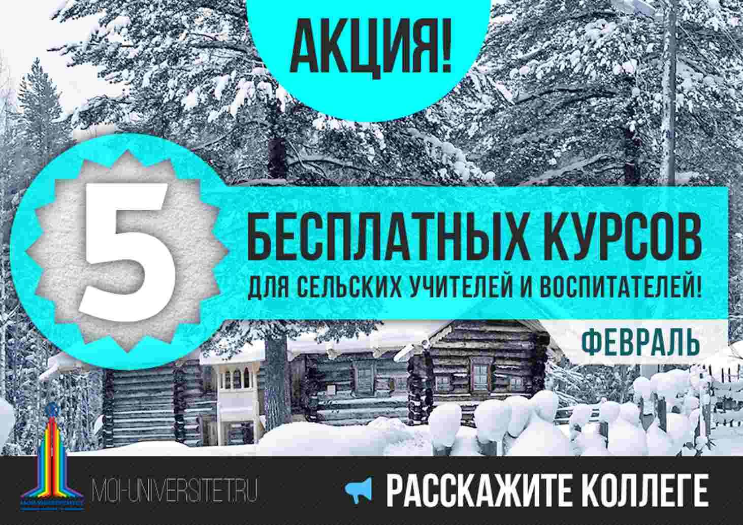 otkryta-registratsiya-dlya-uchastiya-v-aktsii-5-besplatnyh-kursov-dlya-selskih-uchitelej-i-vospitatelej