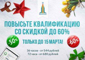 prazdnichnye-skidki-na-kursy-povysheniya-kvalifikatsii-do-60-v-moyom-universitete